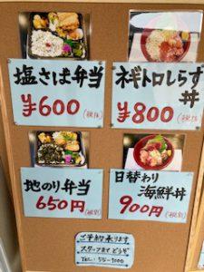 お弁当看板②